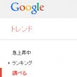 googletrend3