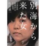 木嶋佳苗は死刑確定?ブログ開設の理由、内容、判決