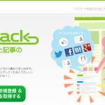 Zenbackの導入、効果、メリット、デメリット