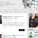 ブログデザイン、プロフ画像をランサーズに発注。やり方と流れ。