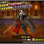 魔剣士ピサロ|全キャラで1番強いチートキャラ|DQMSL