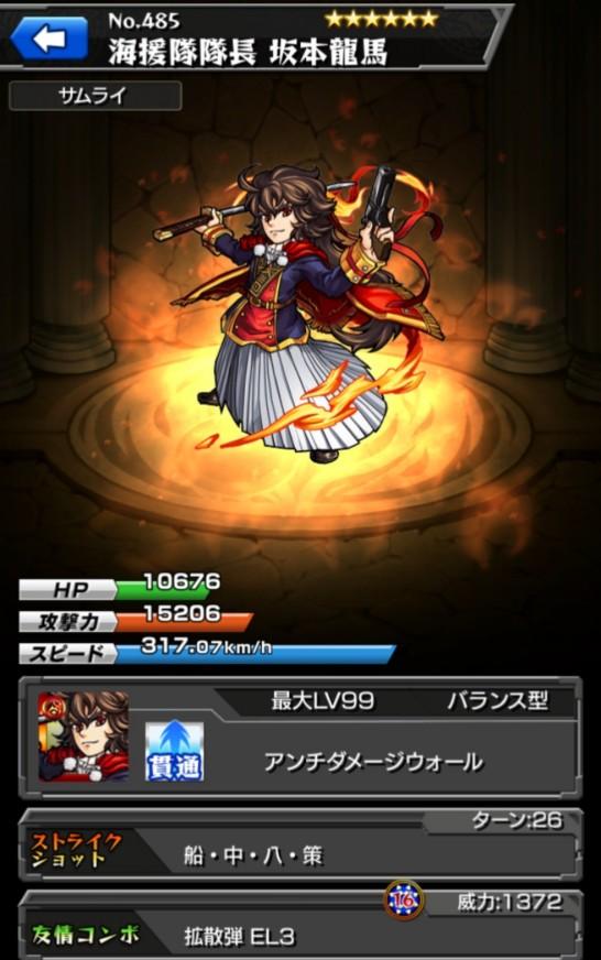 ryouma2