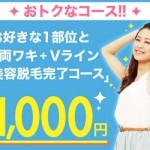 ミュゼの口コミ無視して100円契約してきた実体験を公開!