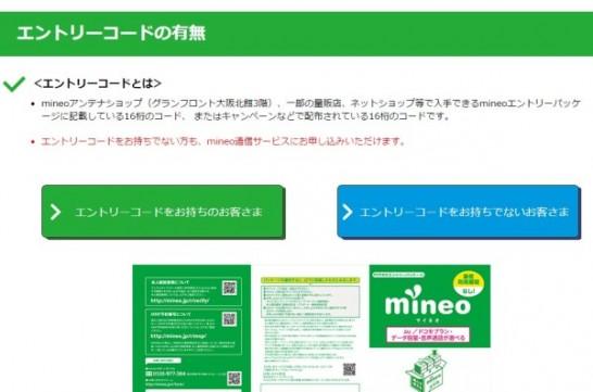 mineo02