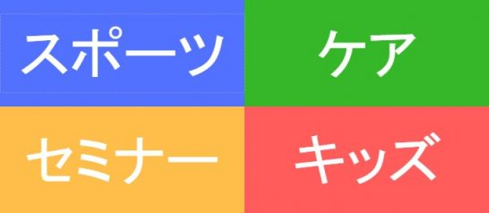 スポーツ/ケア/セミナー/キッズ
