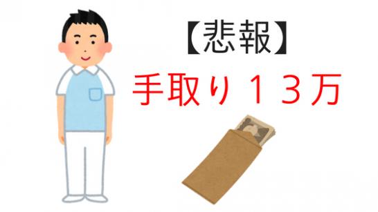 手取り13万円