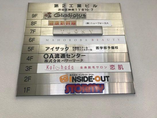 恋肌 渋谷神南店