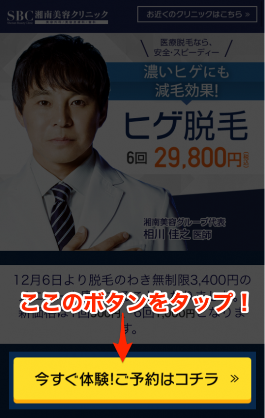 湘南美容外科クリニック無料カウンセリング予約方法