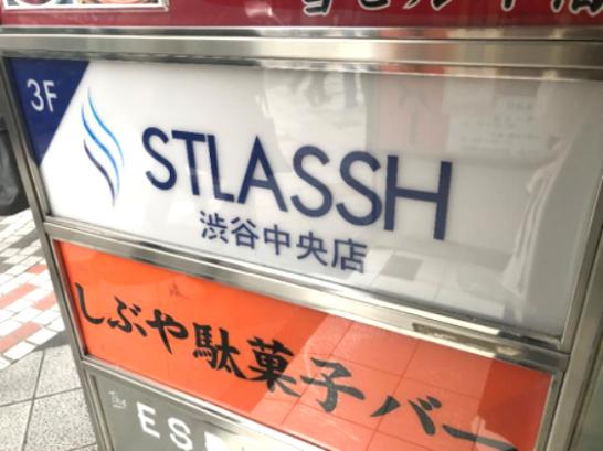 ストラッシュ渋谷中央店外観