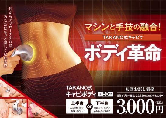 たかの友梨ビューティクリニック TAKANO式キャビボディ 初回お試し価格50分3000円