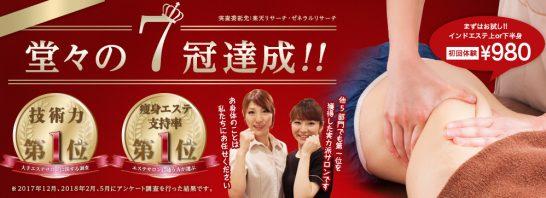オリエンタル・スタイル インドエステ 初回体験980円