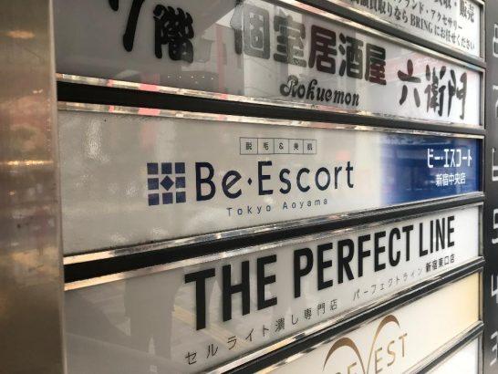 ビーエスコート新宿中央店外観