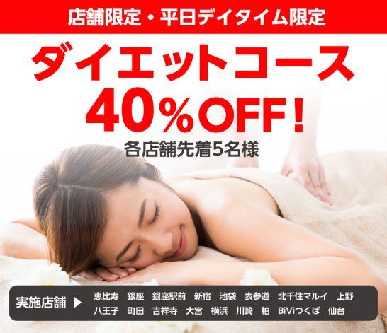 シーズラボは平日限定、店舗限定(17店舗)で40%オフ