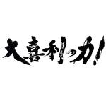 「大喜利の力!」第2回レース(2020年冬の陣)の結果発表!!